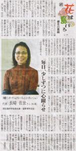 宮古新聞『花は島いろ』にインタビュー記事が掲載
