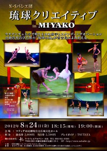 宮古公演1-01