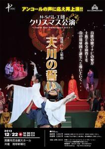 N・Sバレエアカデミー2013クリスマス公演チラシ表