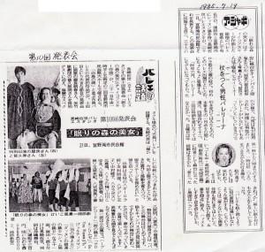 長崎佐世バレエスタジオ 第十回発表会