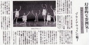 長崎佐世バレエスタジオ 第十一回発表会