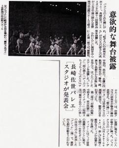 長崎佐世バレエスタジオ 第十二回発表会