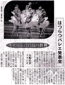 長崎佐世バレエスタジオ 第十四回発表会
