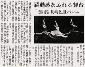 長崎佐世バレエスタジオ 15周年記念公演
