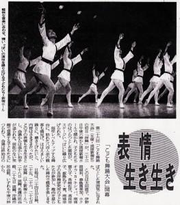 第26回「こども舞踏大会」