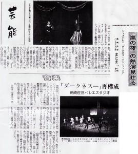7月27日 グローバルジャズバレエ 「DARKNESS IN FIRE」
