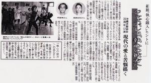 沖縄洋舞協会 20周年公演