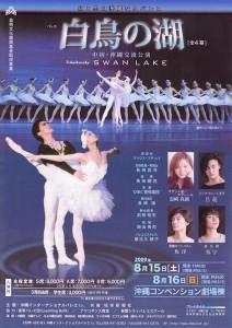 白鳥の湖[全4幕] 中国・沖縄交流公演